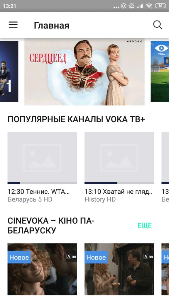 VOKA Актуальные трансляции