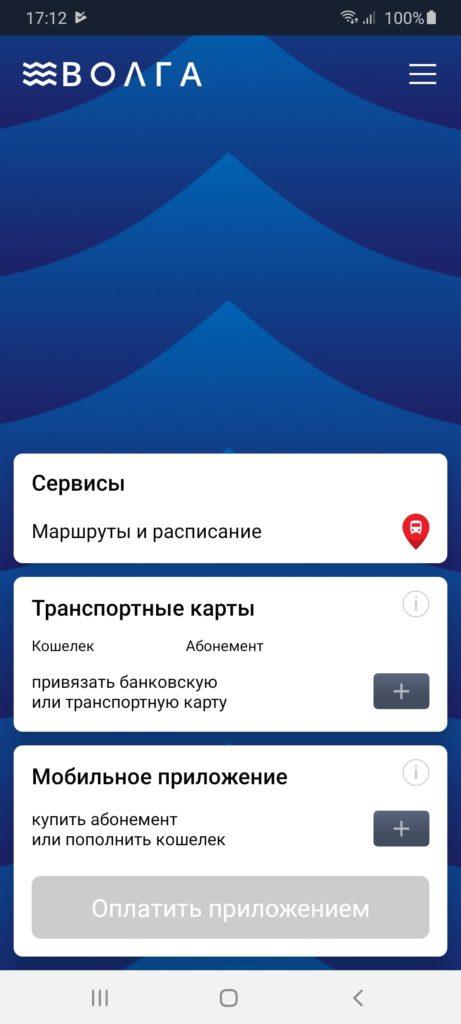 Волга Транспортная карта Тверь Главная