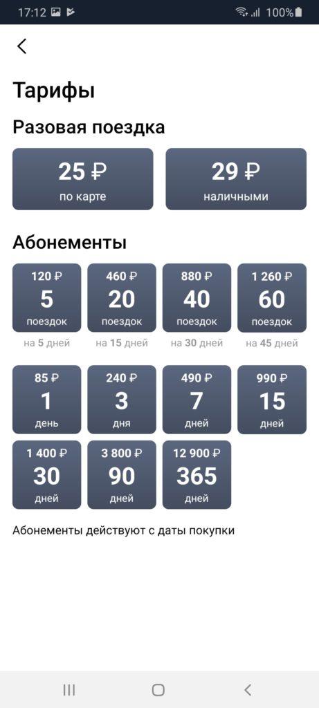 Волга Транспортная карта Тверь Тарифы