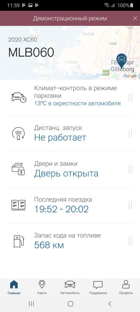 Volvo On Call Главная