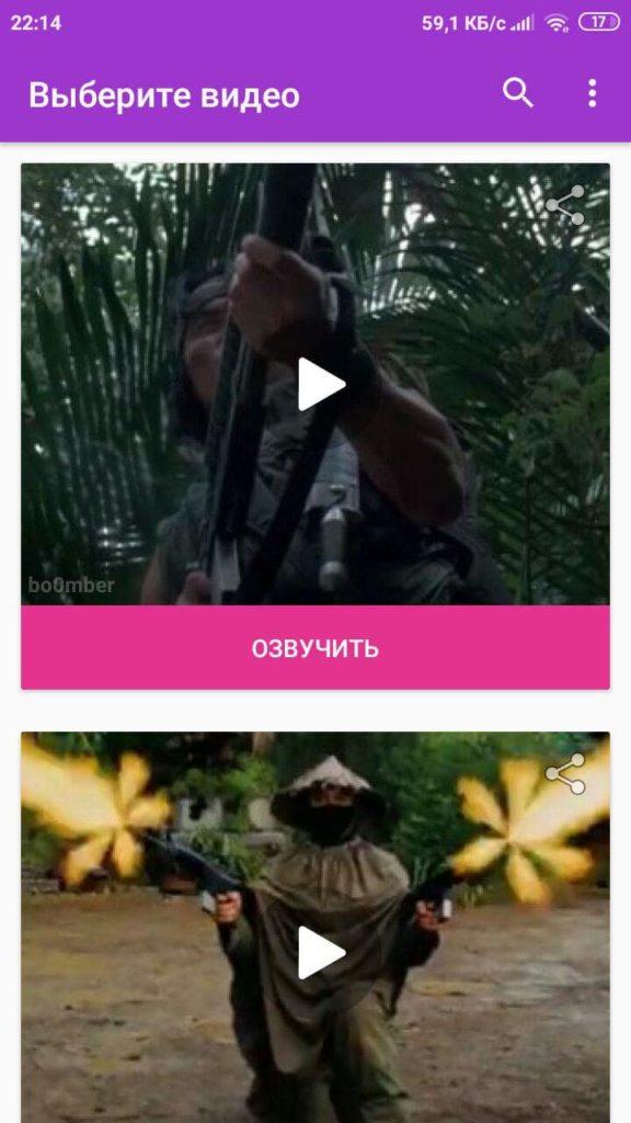 VoxMe Основная страница