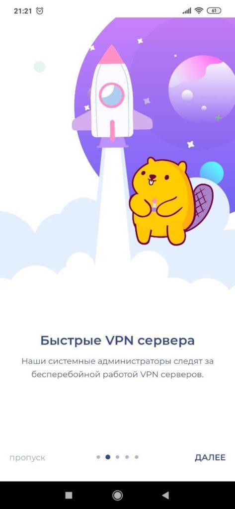 VPN Бесплатно ВПН прокси Описание