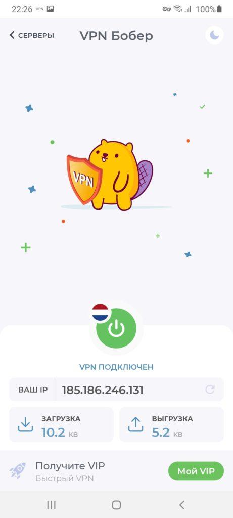 VPN Бобер Подключение