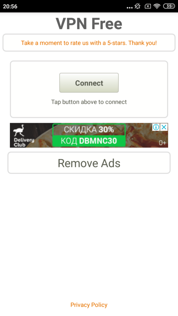 VPN Free Главный экран