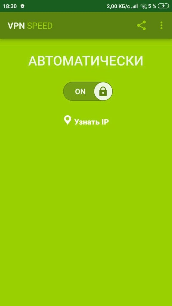 VPN Speed Основная страница