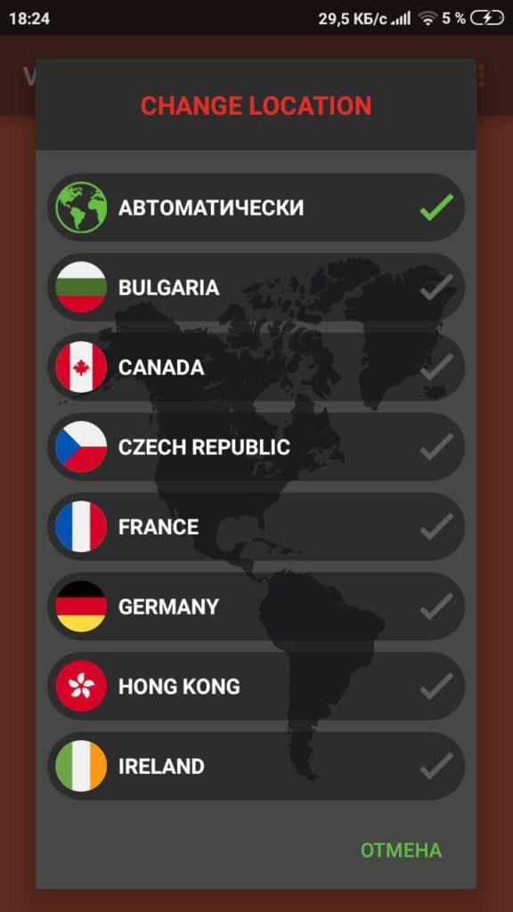 VPN Speed Выбор локации