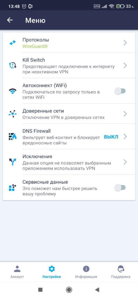 VPN Unlimited Меню