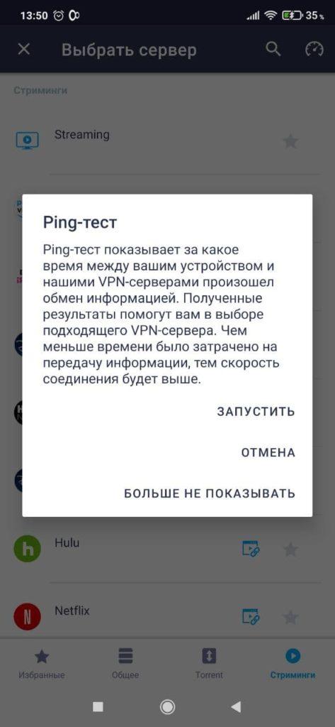 VPN Unlimited Пинг