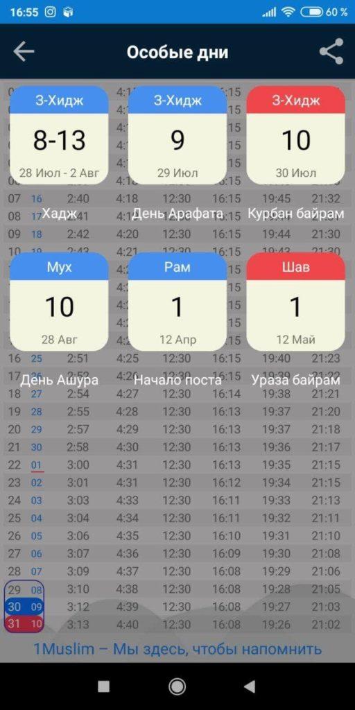 Время Намаза Календарь