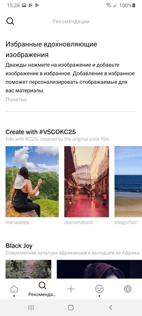 VSCO Рекомендации
