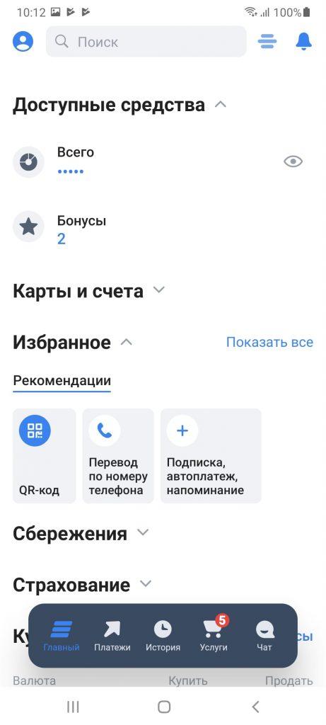 ВТБ Главная
