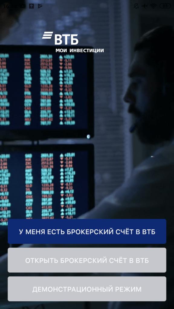 ВТБ  Инвестиции Стартовый экран