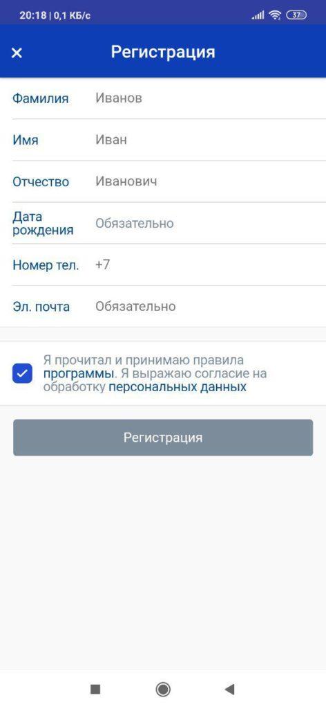 ВТБ Лояльность Регистрация