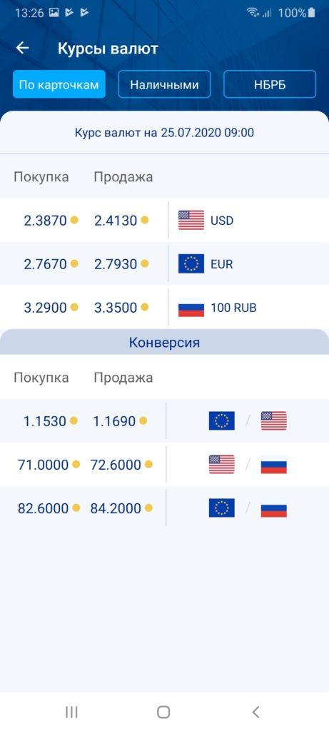VTB mBank Валюта
