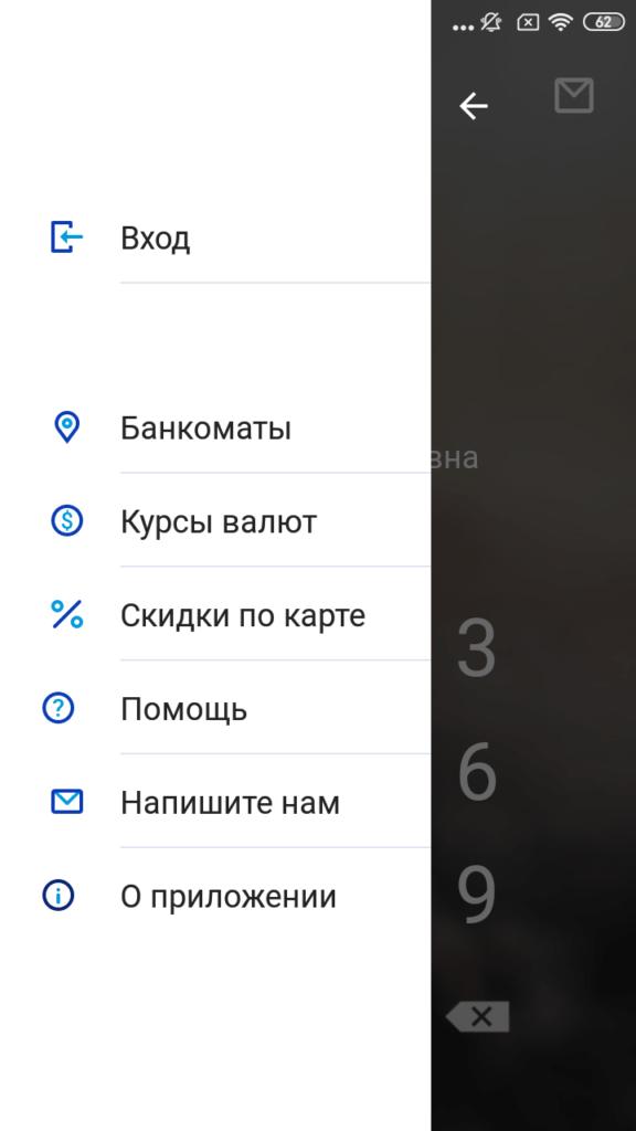 ВТБ Онлайн Меню