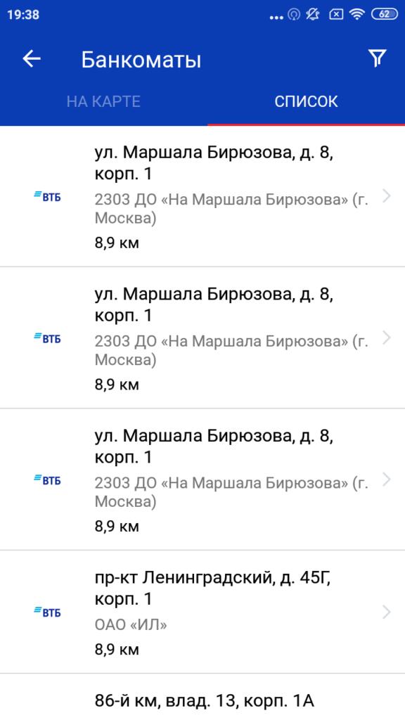 ВТБ Онлайн Список банкоматов