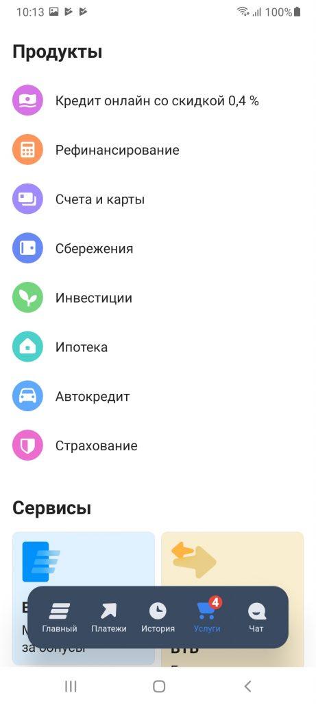 ВТБ Продукты
