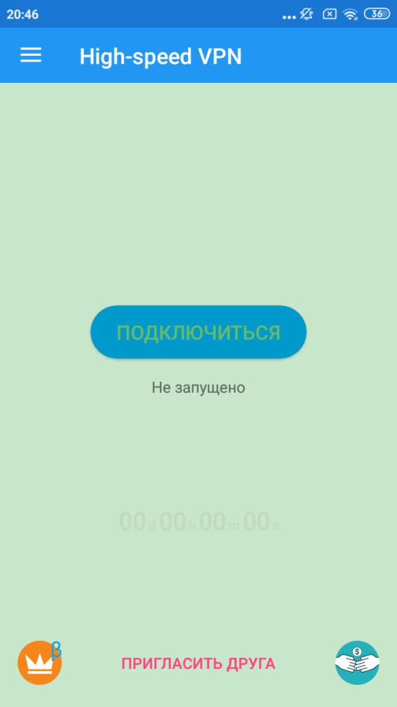 Высокоскоростной VPN Основной экран