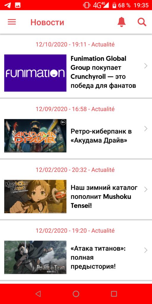 Wakanim Новости
