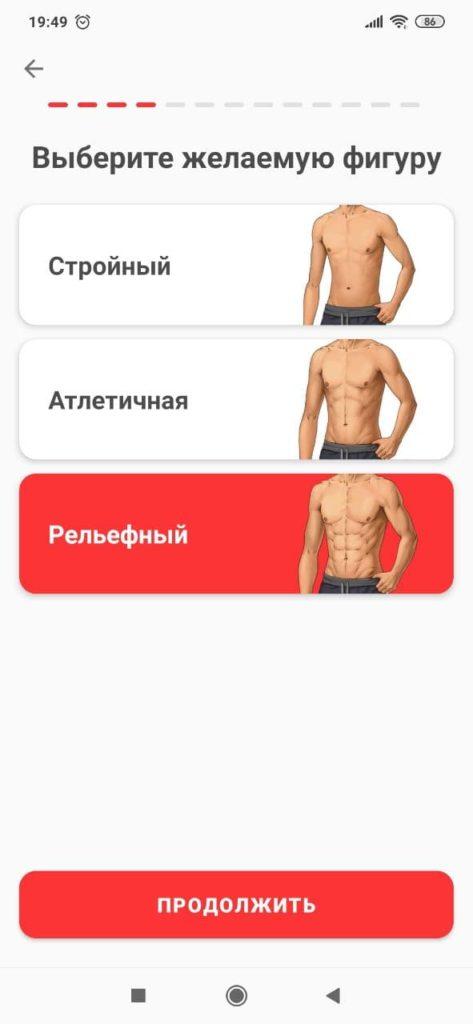 WalkFit Фигура