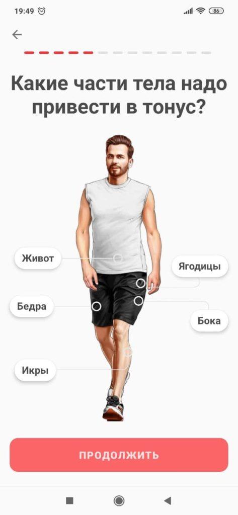 WalkFit Тело