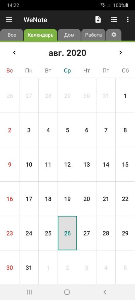 We Note Календарь