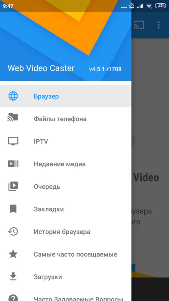 Web Video Caster Меню