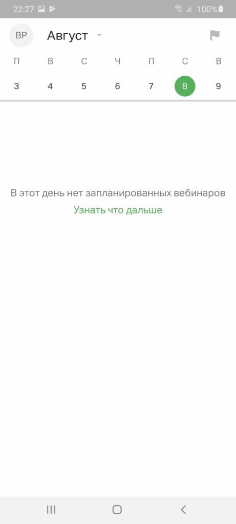 Webinar Календарь
