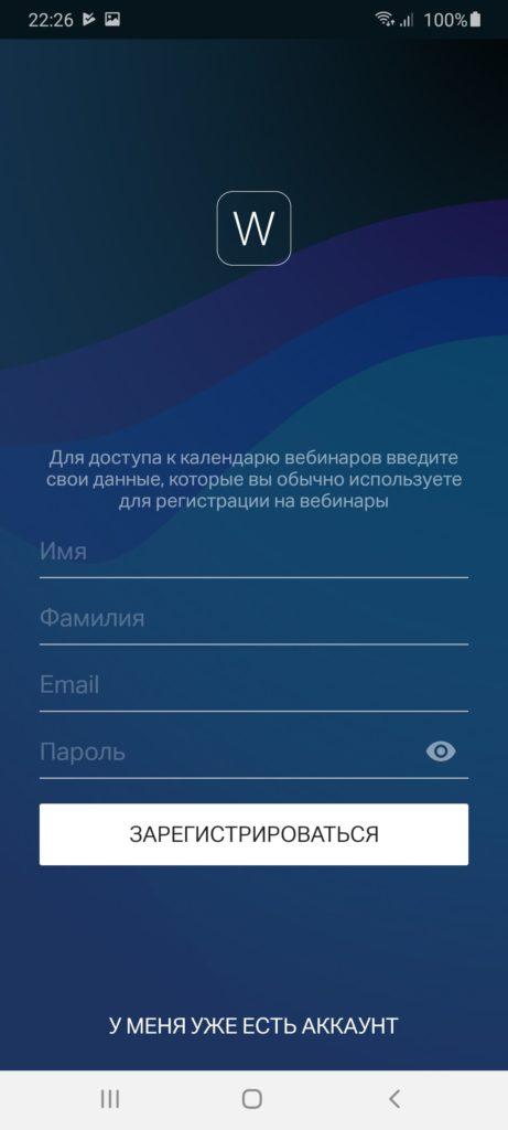 Webinar Вход