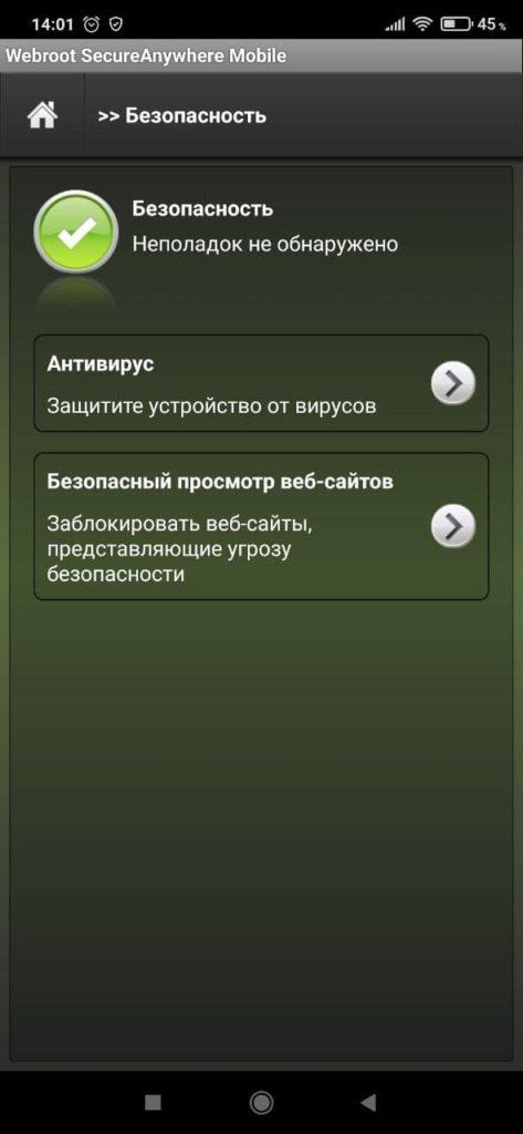 Webroot Антивирус