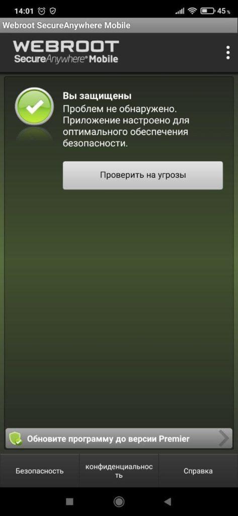 Webroot Проверка