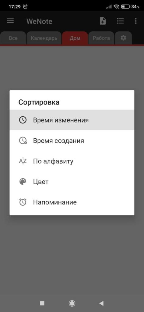 WeNote Сортировка