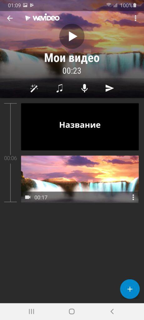 WeVideo Видео