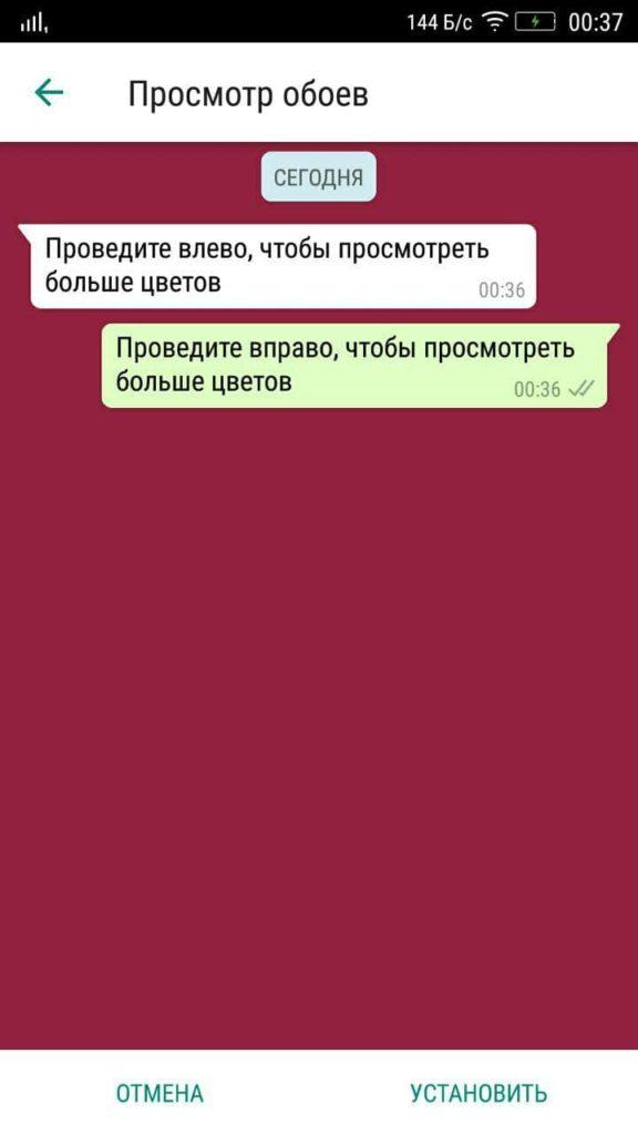 WhatsApp Plus Обои