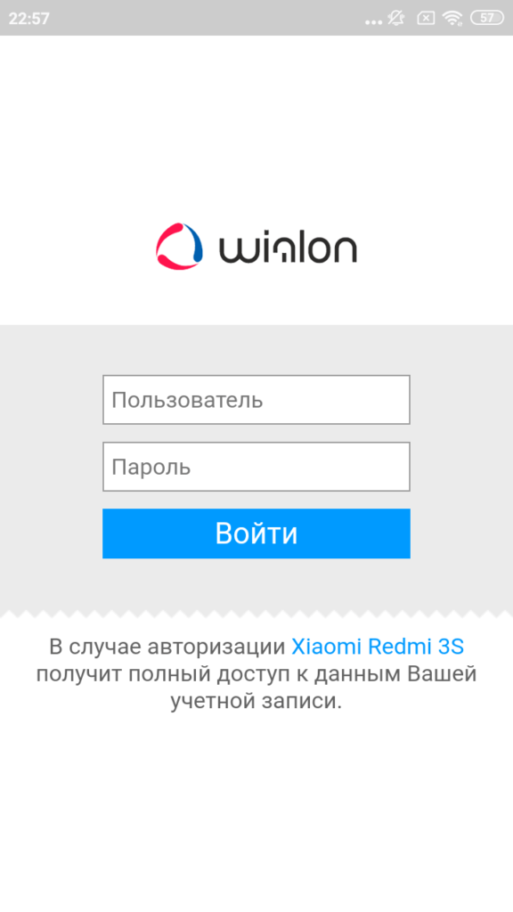 Wialon Экран авторизации