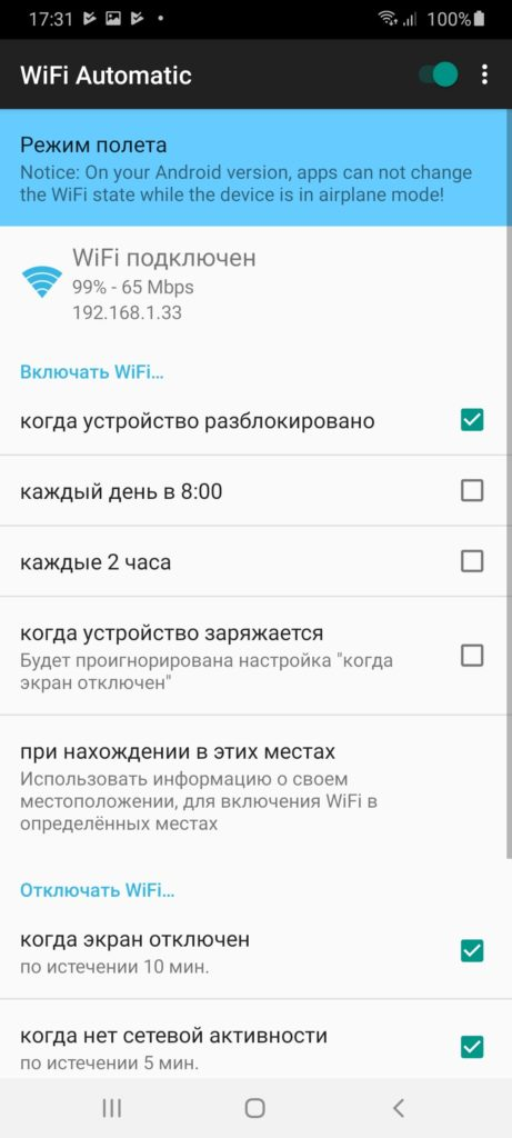 WiFi Automatic Настройки