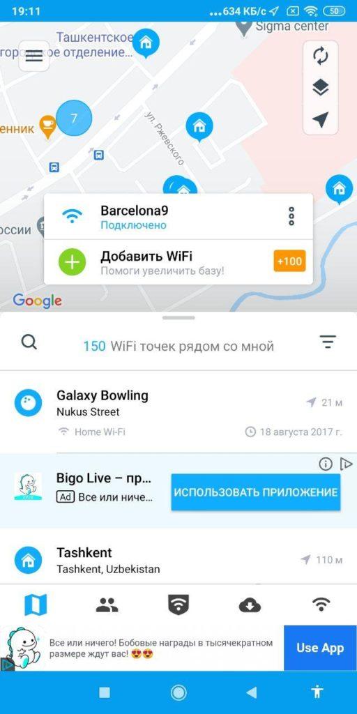 WiFi Map Карта