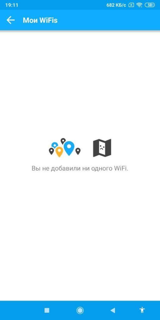 WiFi Map Мои WiFis