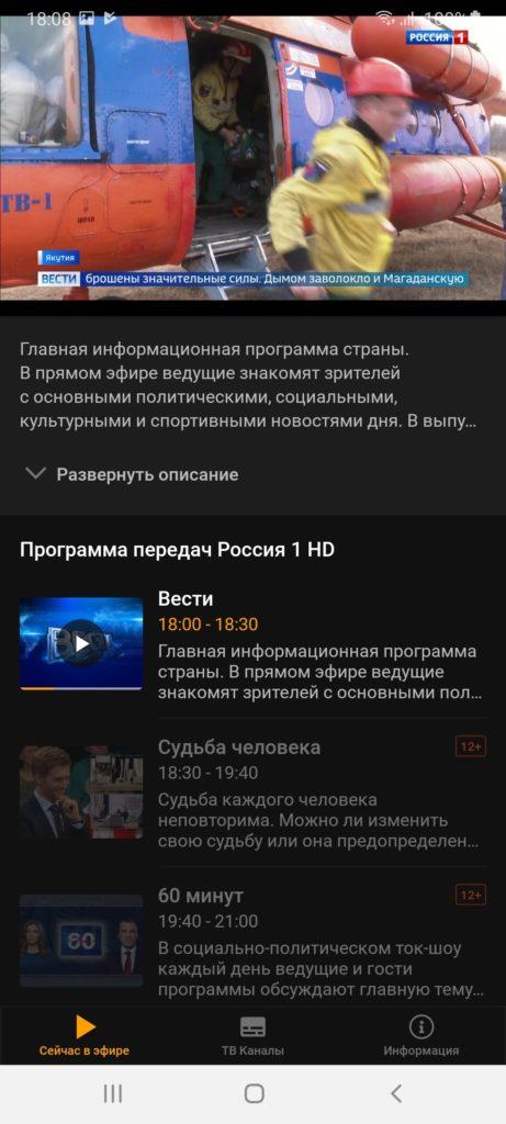 Wifire TV Lite Эфир