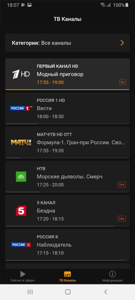 Wifire TV Lite Каналы