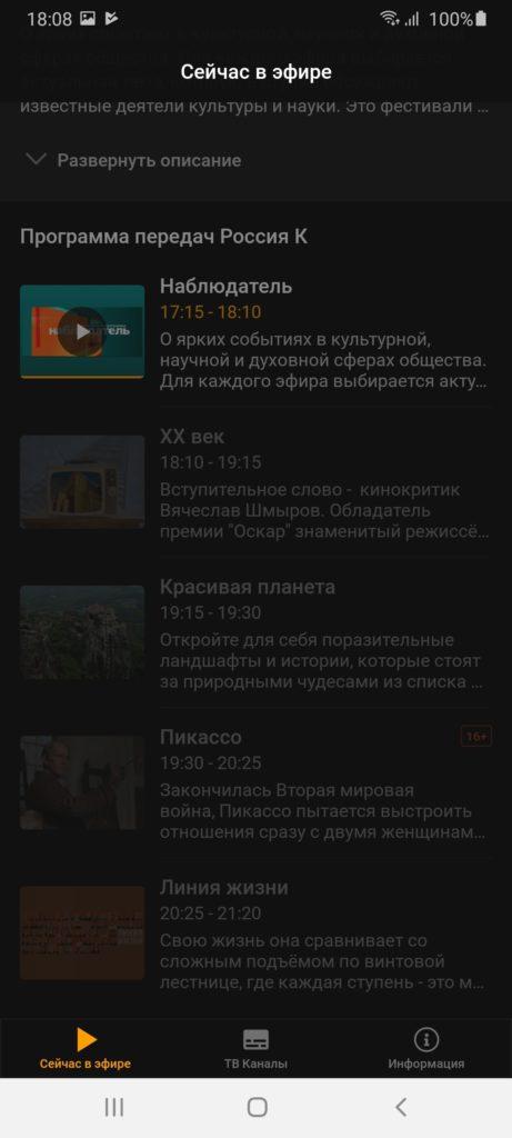 Wifire TV Lite Программа