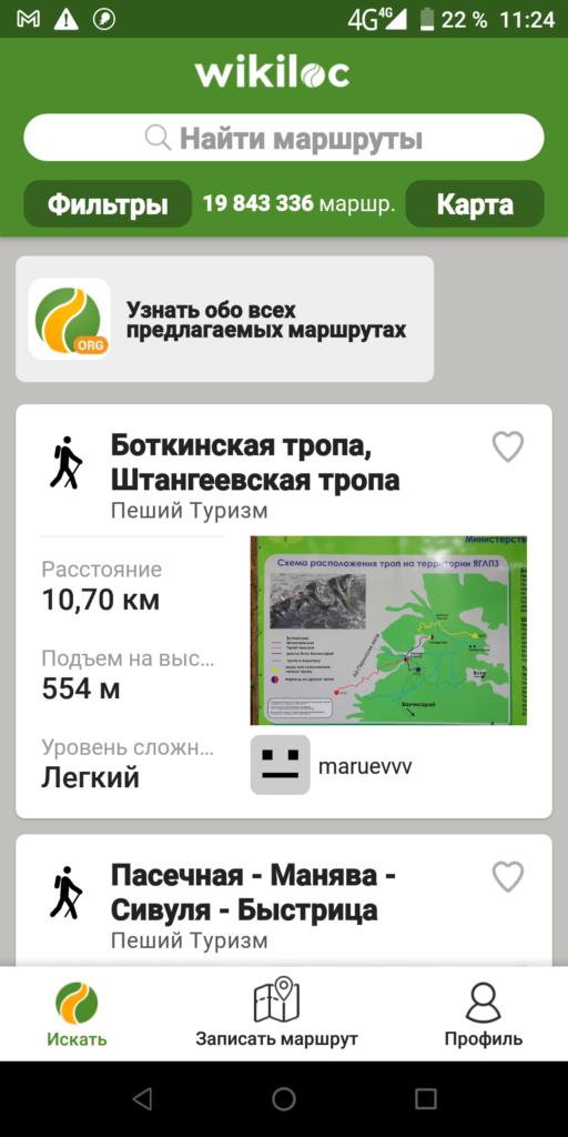 Wikiloc Найти маршрут