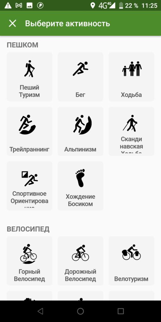Wikiloc Выбор активности