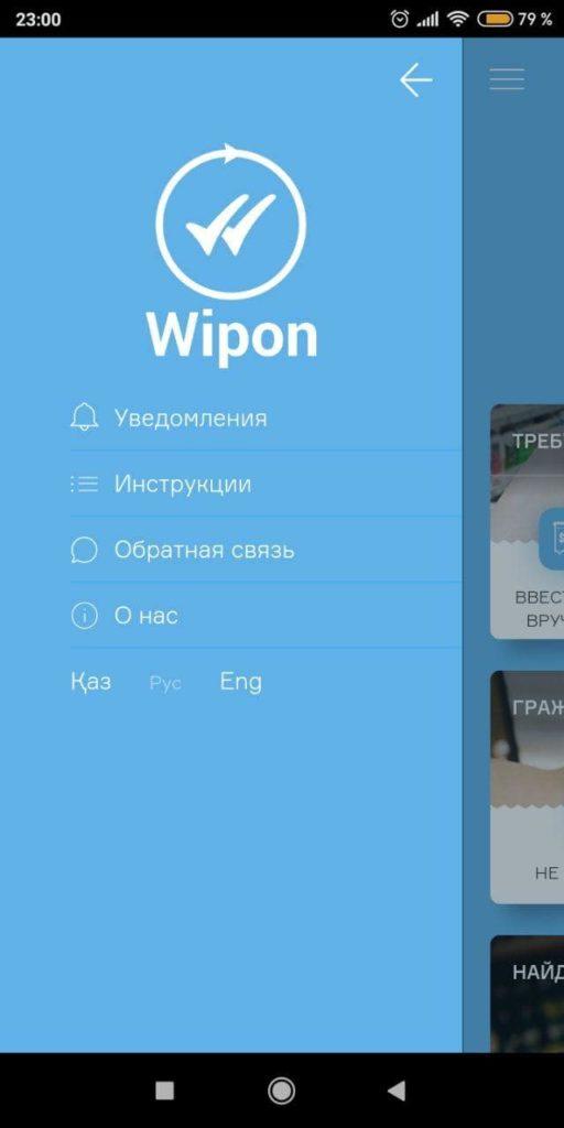 Wipon для потребителей Настройки