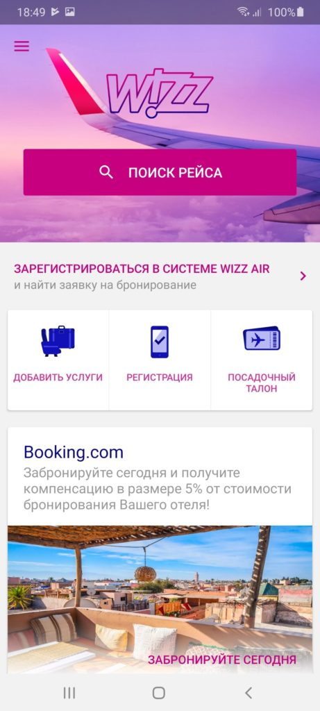 Wizz Air Главная