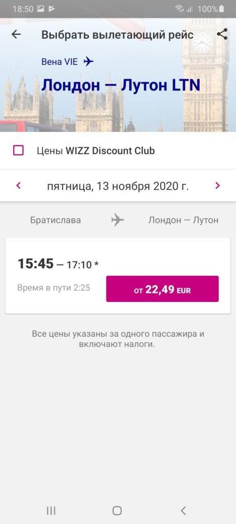Wizz Air Рейс