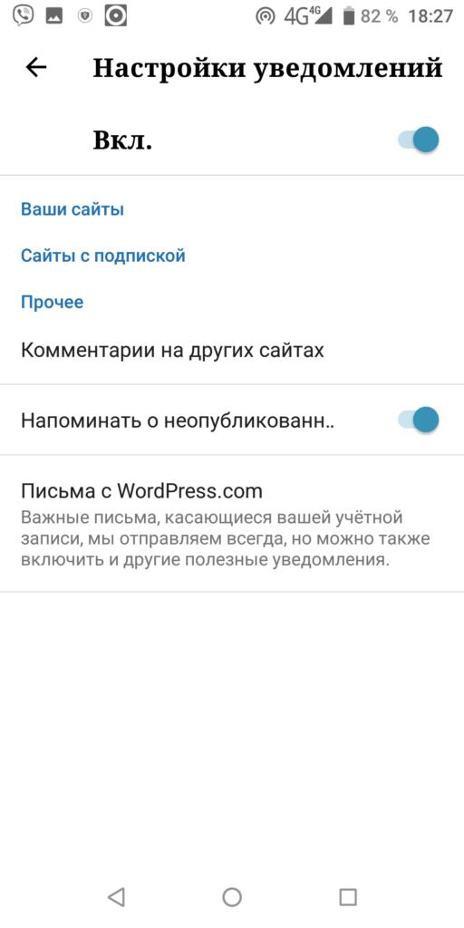 WordPress Настройки уведомлений