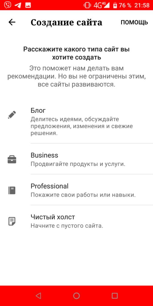 WordPress Создание сайта