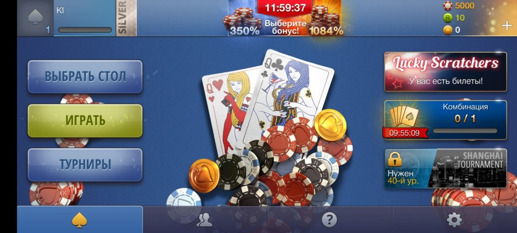 World Poker Club Меню