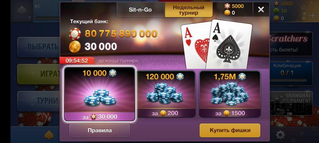 World Poker Club Турнир